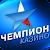 Твой Чемпион file APK for Gaming PC/PS3/PS4 Smart TV