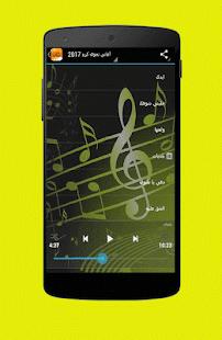 أغاني نجوى كرم 2017- صورة مصغَّرة للقطة شاشة
