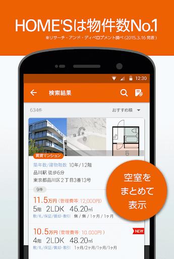 HOMES ホームズ -賃貸・不動産-住まい探し検索アプリ