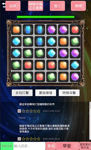 u8f49u73e0u6253u602au8cfau9edeu6578 1.1.6 APK MOD screenshots 2