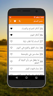 ‪Hisn Al Muslim حصن المسلم‬‎- screenshot thumbnail