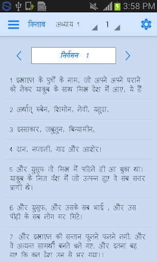 Download Hindi Bible (Pavitra Bible) for PC