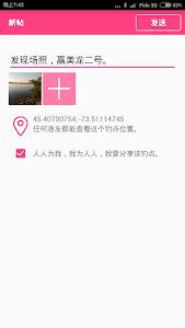 渔乐圈 screenshot 2