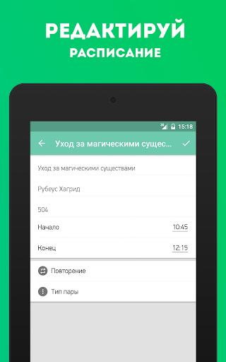 Studify –расписание ВУЗов screenshot 8