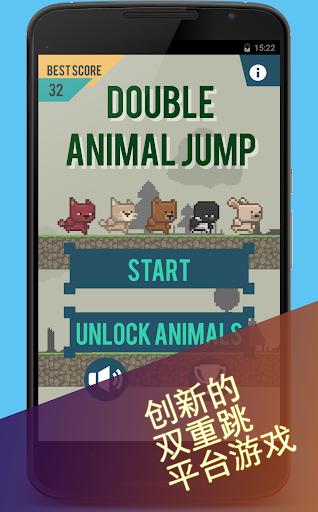 动物双重跳