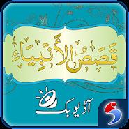 Qasas ul Anbiya Urdu Audio Mp3 1 2 latest apk download for