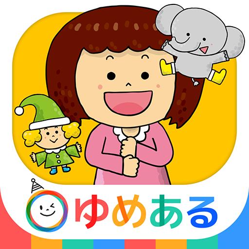 親子で楽しく手遊び歌 2 (赤ちゃん・保育園・幼稚園向け) 教育 App LOGO-APP開箱王