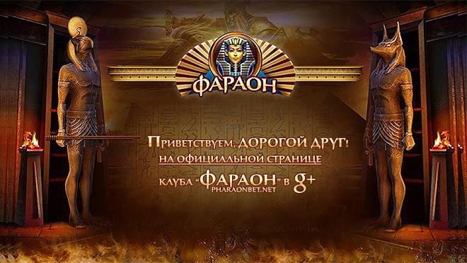 Онлайн казино Фараон - это современные азартные