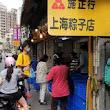 上海粽子店