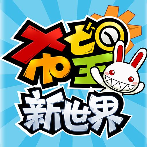 希望:新世界 (game)