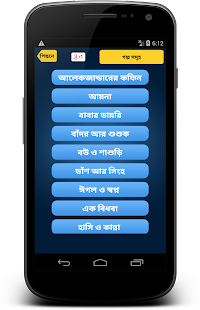 Bangla Golpo~????? ???? - AppRecs