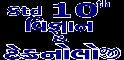 Science & Technology Std 10 (Gujarati) - Apps on Google Play