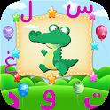 براعم الالعاب لتعليم العربيه اجمل الالعاب العربيه icon