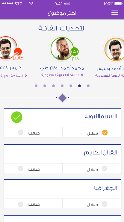 ‫سباق التحدي‬‎- screenshot