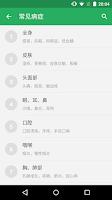 Screenshot of 丁香医生-健康知识