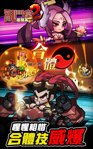 玩免費角色扮演APP|下載亂鬥堂2:最強英雄 app不用錢|硬是要APP