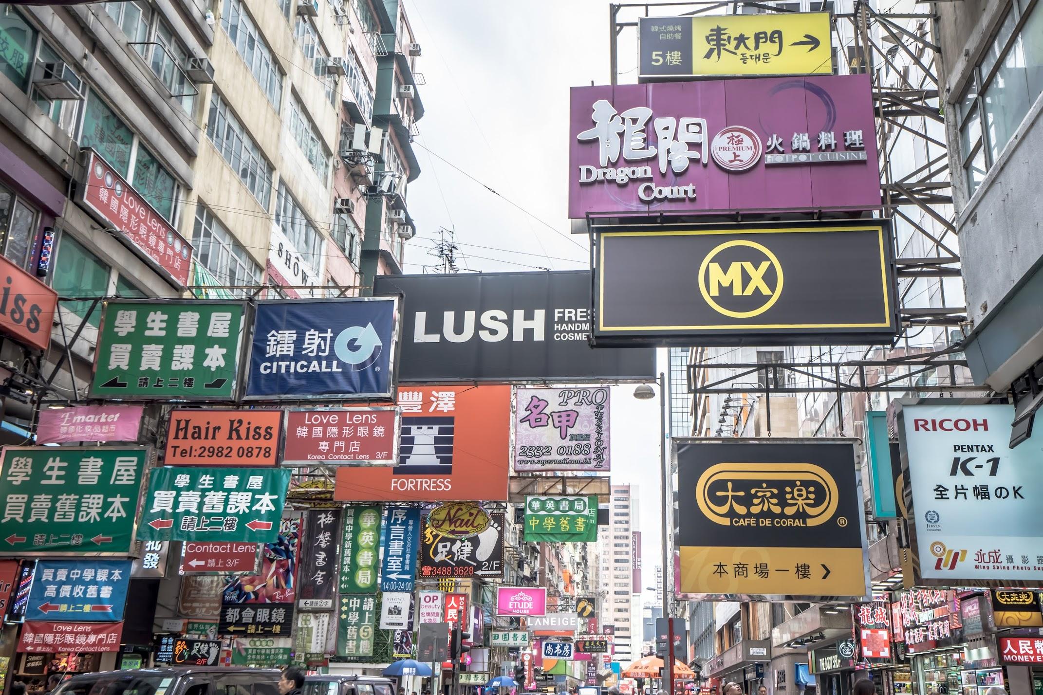 香港 旺角2
