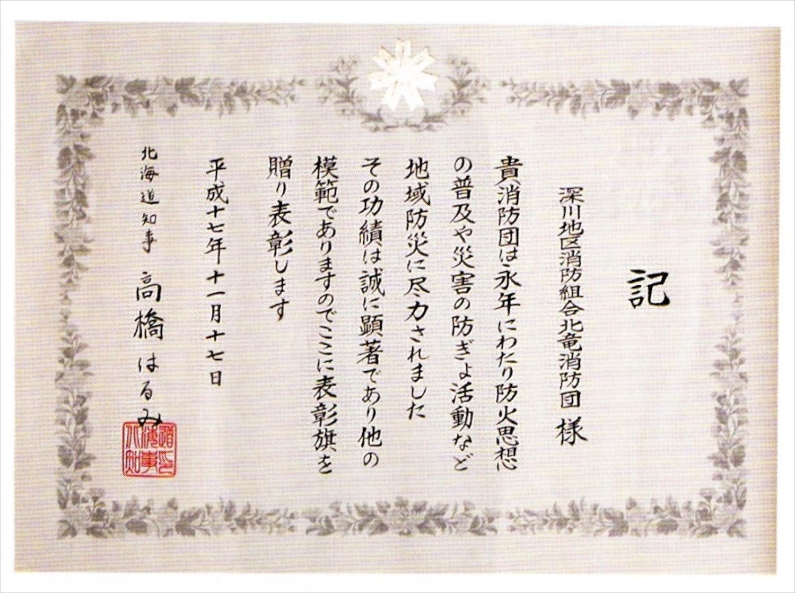 Photo: 北海道知事・表彰 平成17年(2005年)