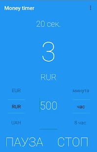 Money timer- screenshot thumbnail