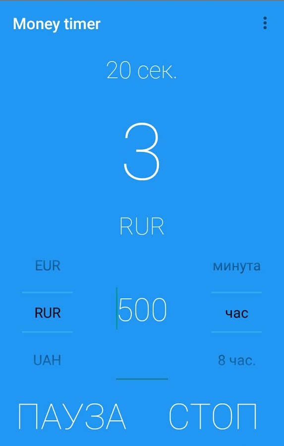 Money timer- screenshot