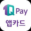 하나1Q페이(앱카드) icon