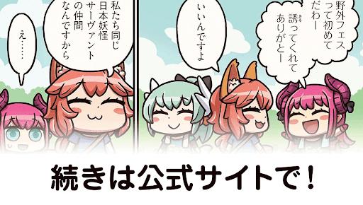 FGOマンガ56話