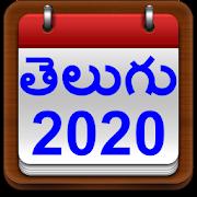 Telugu Calendar 2020