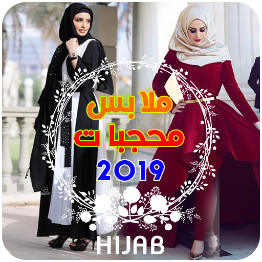 6e7e8239184fe ملابس محجبات 2019 - موضة وازياء - التطبيقات على Google Play