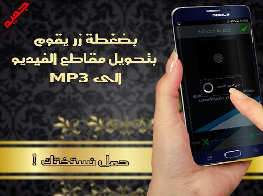 برنامج لتحويل الفيديو الى mp3