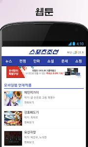 Free Comics in Korean screenshot 2