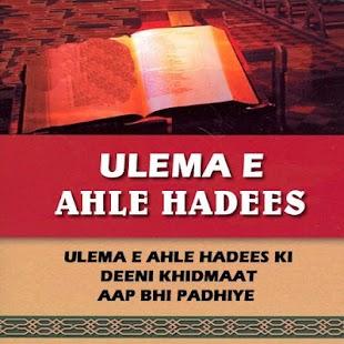 Ulamae Ahle Hadees(Roman) screenshot