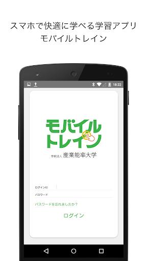MobileTrain - u30e2u30d0u30a4u30ebu30c8u30ecu30a4u30f3 2.2.2 Windows u7528 1