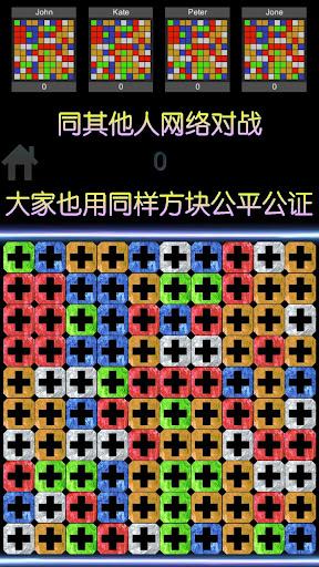 消灭方块 - WiFi网络对战游戏(可五人同时对战)