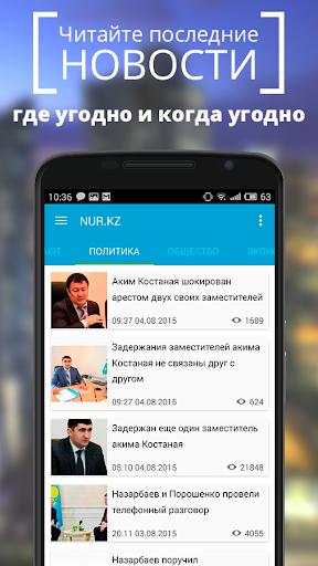 NUR.KZ - Новости Казахстана