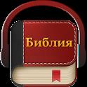 Библия на руском аудио icon