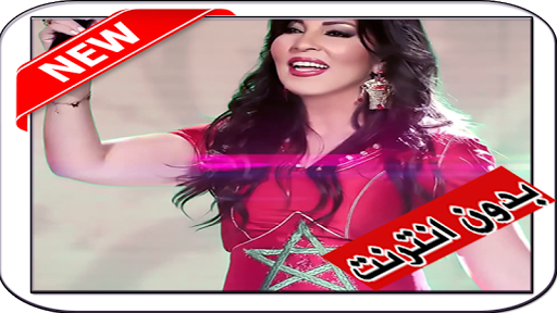 music fatima zahra laaroussi sidna nabi