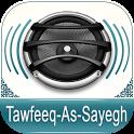 Quran Audio Tawfeeq As Sayegh icon