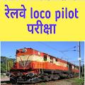 Railway loco pilot exam tayaari