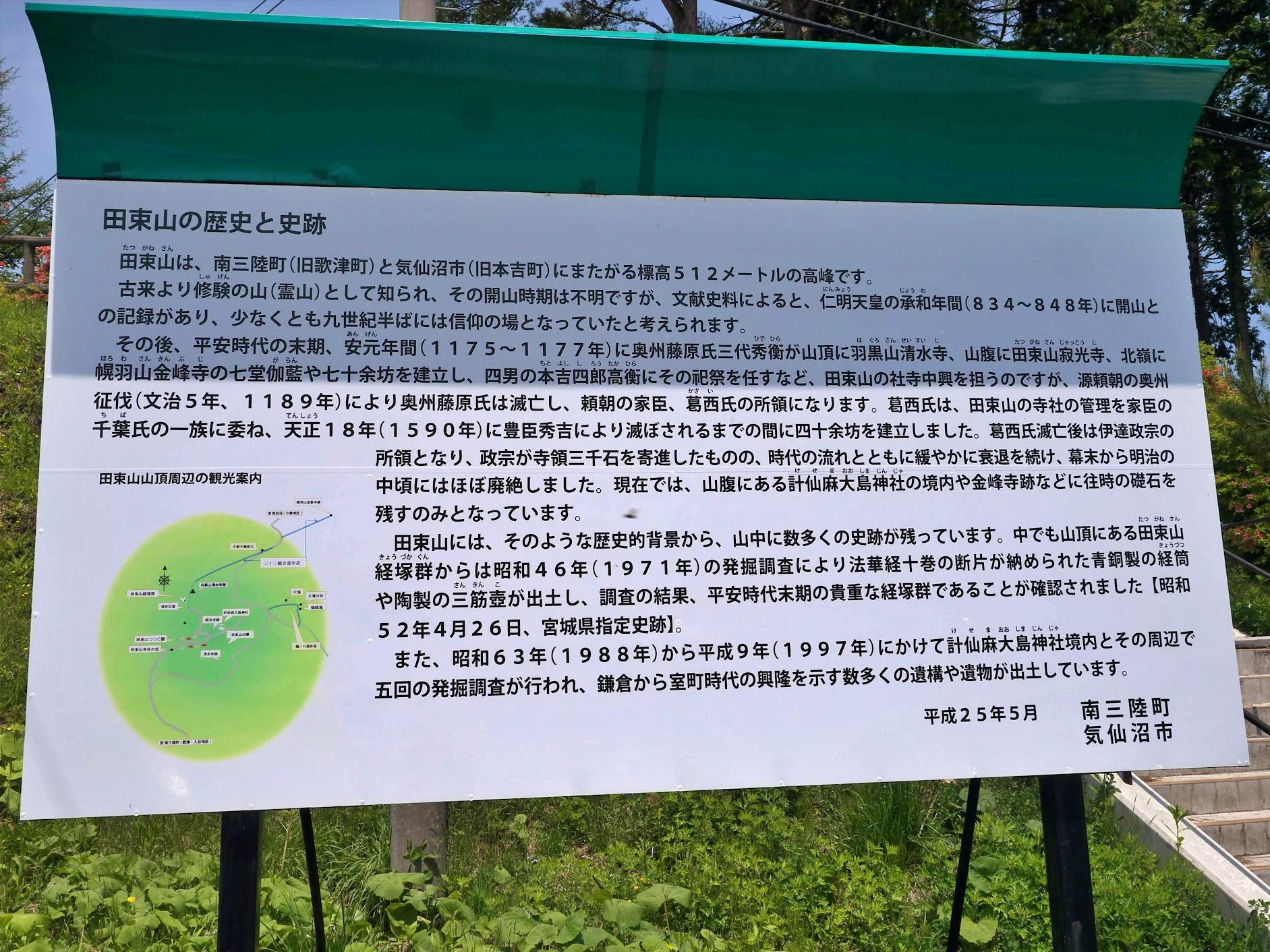 田束山頂付近の開設案内板