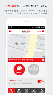 ViewCAR (Beta service)- screenshot thumbnail