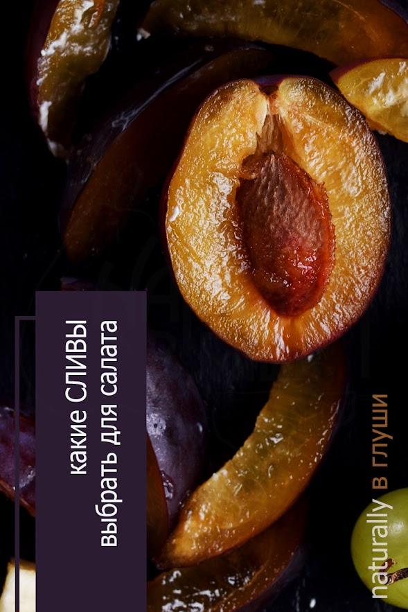 Фруктовый салат со сливами и крем-сыром| Блог Naturally в глуши