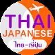 ไทย-ญี่ปุ่ travel voice translator APK