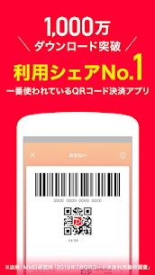 PayPay-ペイペイ(簡単、お得なスマホ決済アプリ) Android APK 2