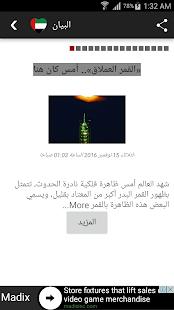 Download أخبار الامارات For PC Windows and Mac apk screenshot 17