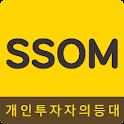 SSOM 쏨 - 주식메신저