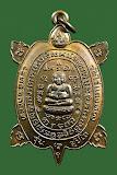 เหรียญพญาเต่าเรือน หลวงปู่หลิว วัดไร่แตงทอง รุ่นสุขใจ ปี 2537 เนื้อทองแดง