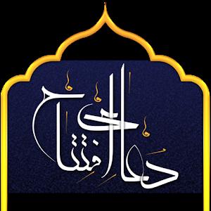 Dua Eftetah دعای افتتاح