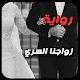 رواية زواجنا السري . رواية نادرة (app)