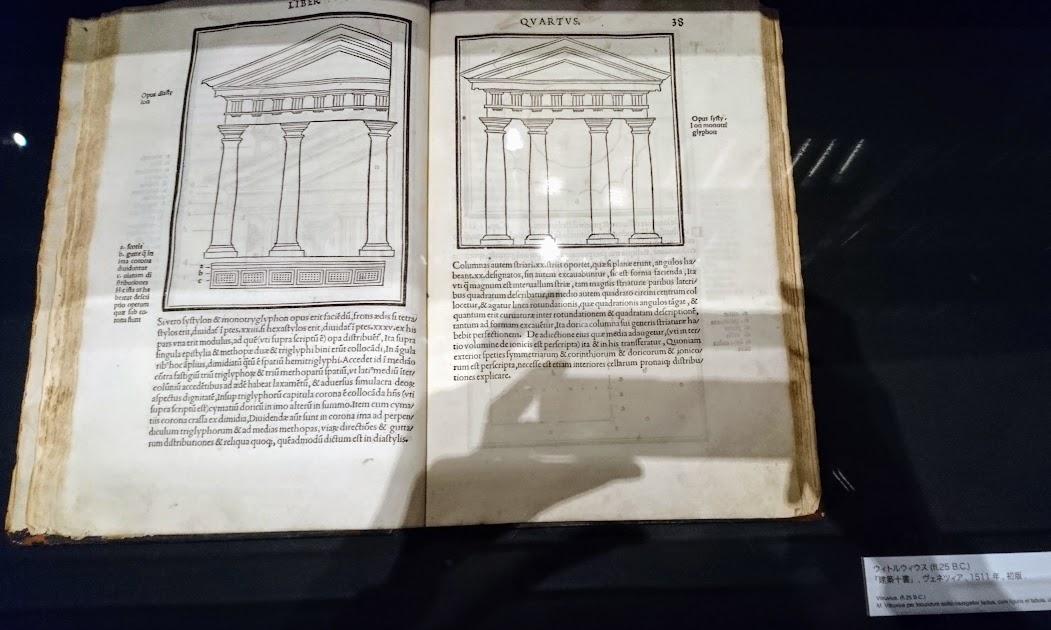 ウィトルウィウス『建築十書』1511年ヴェネツィア版