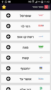 סופר-סופר screenshot 9